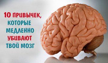 Каждый день эти 10 привычек медленно убивают твой мозг. Срочно избавляйся от них!