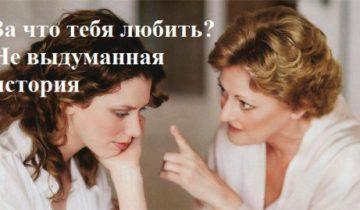 За что тебя любить? Не выдуманная история