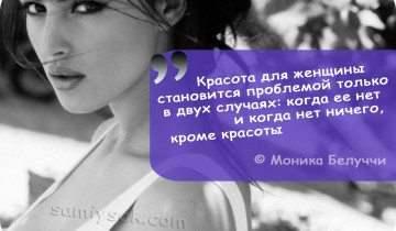 Цитаты легендарных женщин о красоте