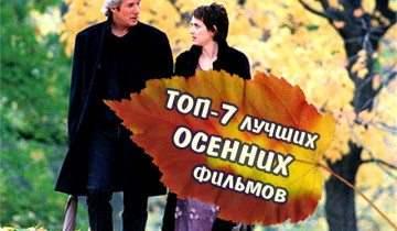 Топ-7 лучших осенних фильмов для приятного вечера