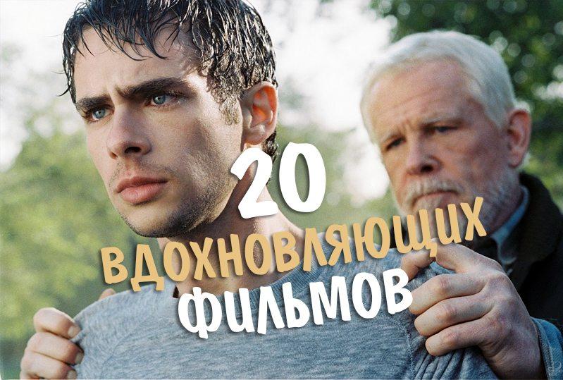 20 шикарных фильмов, которые вдохновляют