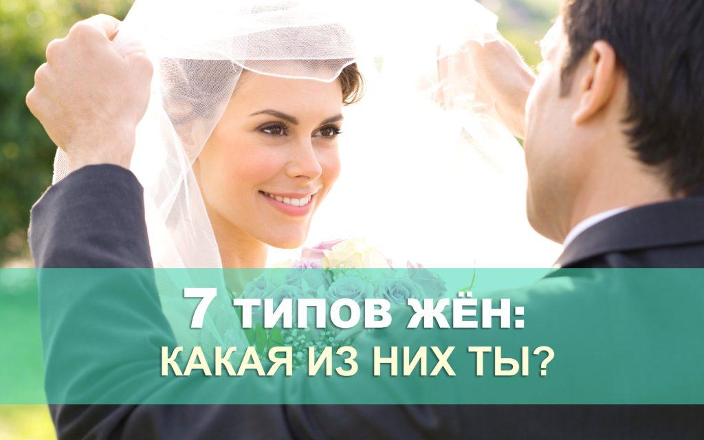 7 типов жен:  какая из них ты?