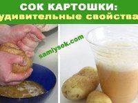 Сок картошки: удивительные свойства, о которых многие не знают!