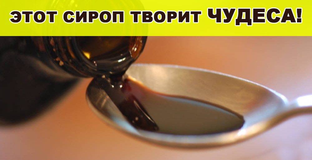 Этот сироп творит чудеса! СИРОП СОЛОДКИ — ЧИСТКА ЛИМФОСИСТЕМЫ! А вот сам рецепт: