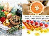 Каких витаминов вам не хватает.