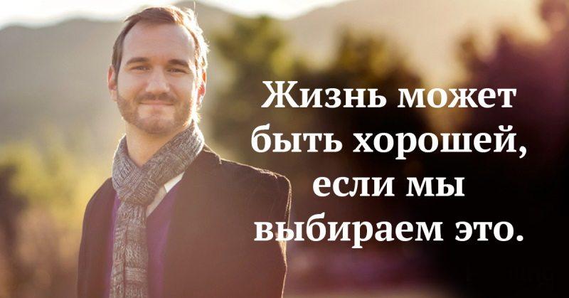 20 необыкновенных цитат от Ника Вуйчича. Сильные слова сильного человека!