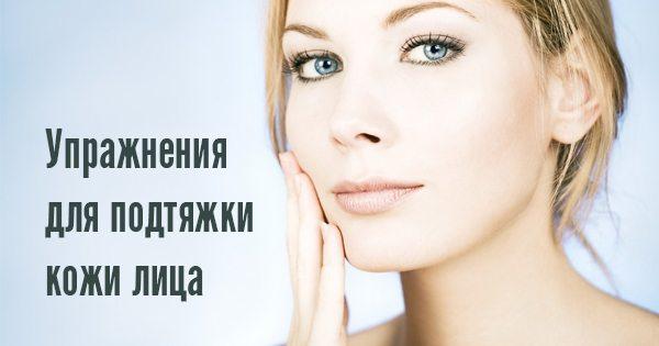8 упражнений для подтяжки лица. Вечная молодость в твоих руках!