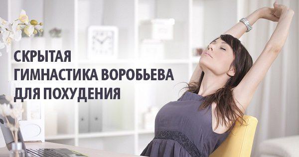 Действенная методика похудения: скрытая гимнастика профессора Воробьева. Тренируйся, сидя за работой!