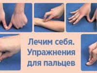 Удивительная способность пальцев лечить наше тело. Помоги себе без лекарств!