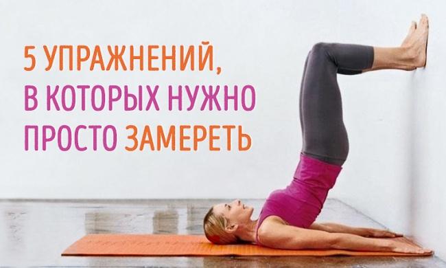 Просто замрите! Крутые упражнения, в которых нужно просто замереть