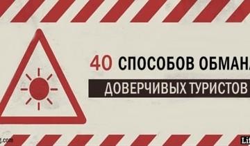Вот 40 способов жестко развести доверчивого туриста в разных странах!