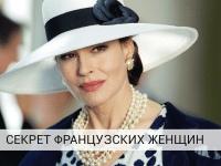 10 уроков красивого старения, секрет французских женщин за 50