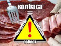 Мясо, подвергшееся промышленной обработке – канцероген
