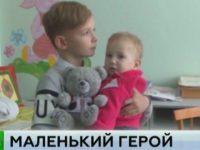 Мальчик, спасший от смерти годовалую Владлену, прославился на всю страну