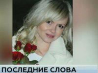 Убитая экс-возлюбленным жительница Орла записала последние минуты жизни на диктофон – ВИДЕО