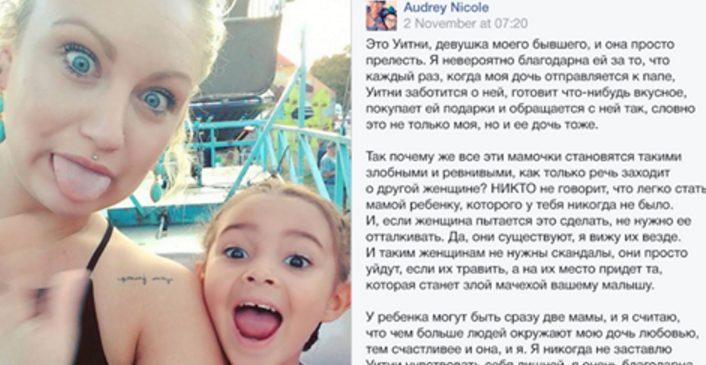 Женщина написала письмо новой пассии бывшего мужа и растопила сердца миллионов
