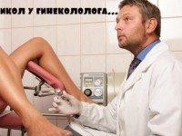 Прикол у гинеколога
