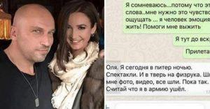 Ольга Бузова Слив Нагиев