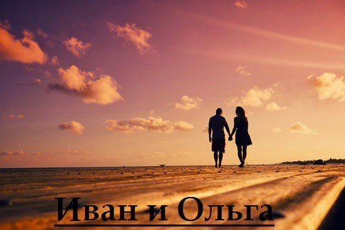 Иван и Ольга
