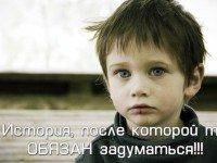 Много лет тому назад жил один мальчик...