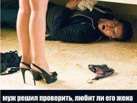 Один мужчина решил проверить, любит ли его жена