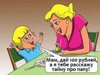 Сын подходит к маме: