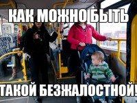 Случай в автобусе