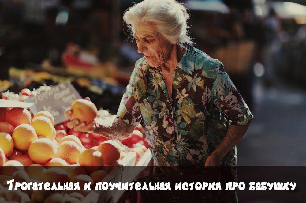 Трогательная историю про бабушку в магазине.