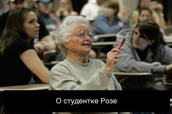 Студентка Роза