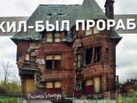 Последний дом прораба
