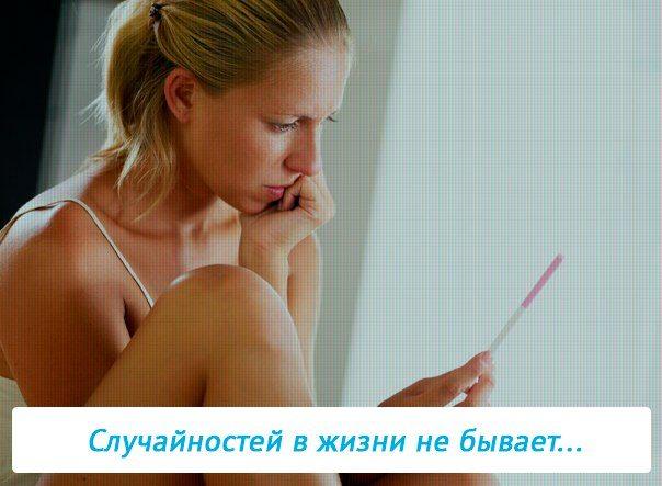 Случайностей в жизни не бывает...