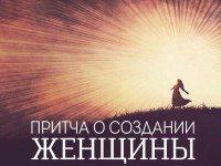 Как Бог создал женщину