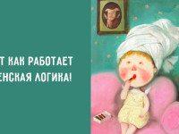 ЛОГИКА ЖЕНЩИН РАБОТАЕТ … А ВЕЧЕРКОМ )