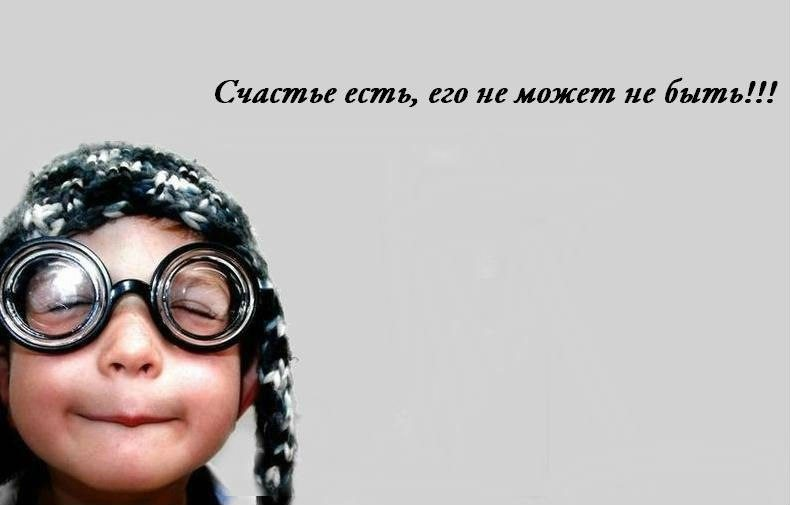 современных счастье есть его не может не быть картинки фото следует