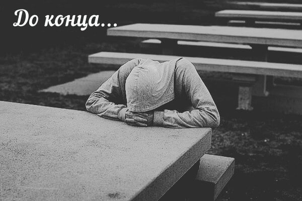 Я себя не простил...