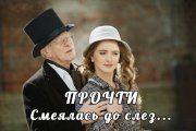 Старик женился на молодухе