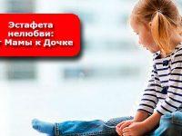 Эстафета нелюбви: От мамы к дочке