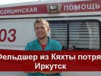 Фельдшер из Кяхты потряс Иркутск
