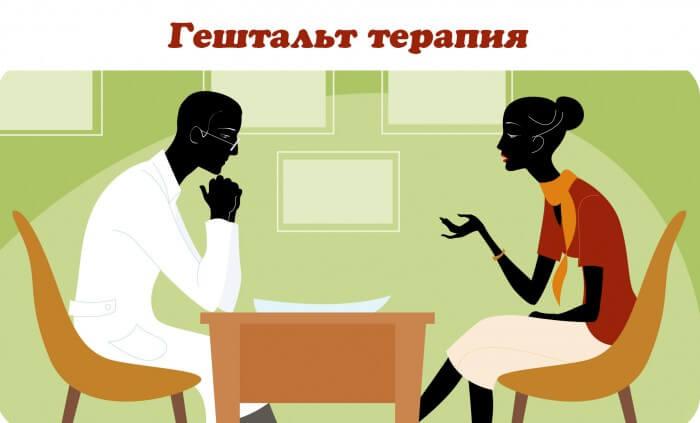 гештальт-терапия