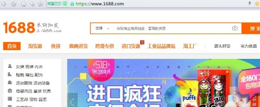 цифра 1688 китай