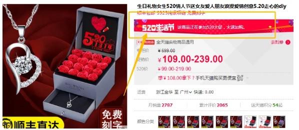 цифра 520 китай
